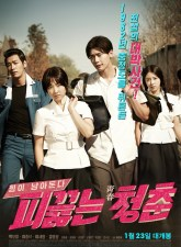 Hot Young Bloods Subtitle Indonesia