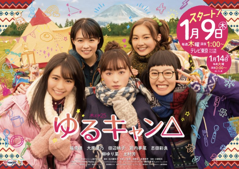 Drama Yuru Camp △ (2020)