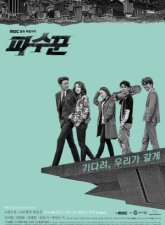 Lookout Subtitle Indonesia