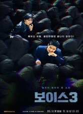 Voice 3: City of Accomplices Subtitle Indonesia