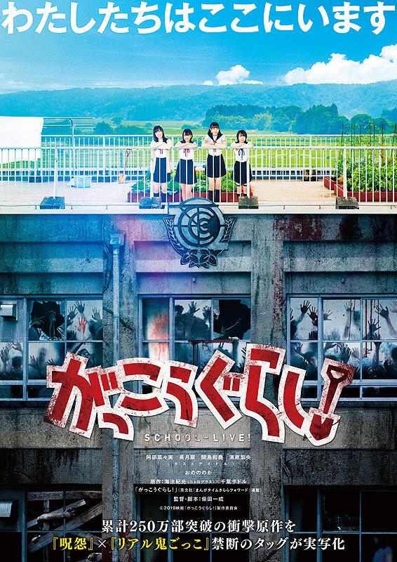 Gakkou Gurashi Live Action : gakkou, gurashi, action, Gakko, Gurashi!, (2019), MyDramaList
