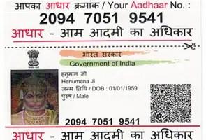 Rajasthan: Aadhaar Card issued to God Hanuman