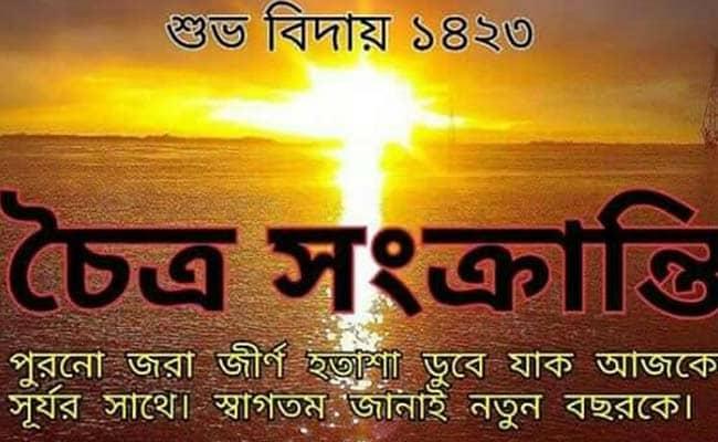 Pohela Boishakh 2017 History And Celebration1426 shuvo