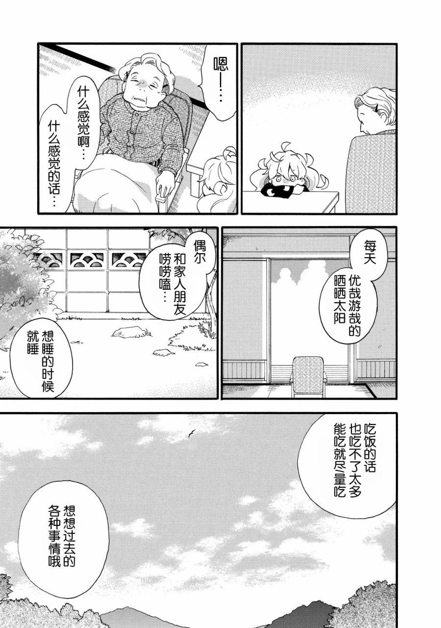 [連載][貼吧漢化][甜蜜稻妻][第30話][2018.01.14]|輕之國度-輕小說 - Powered by Discuz!