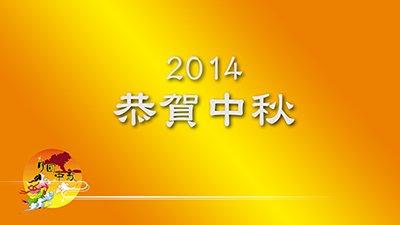 2014華府商家 恭賀中秋 | 新唐人中文電視臺在線
