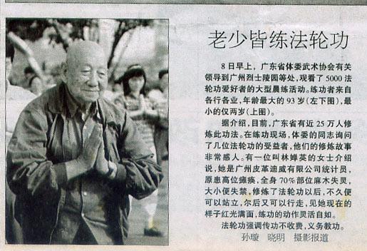 曝光廣州黨媒喉舌的惡行 | 專題 | 法輪功人權 | 新唐人中文電視臺在線