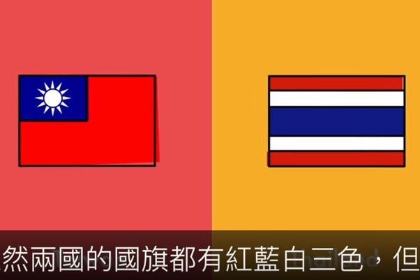 臺灣與泰國有哪些不同 10張圖片讓你秒懂(視頻) | 新唐人中文電視臺在線