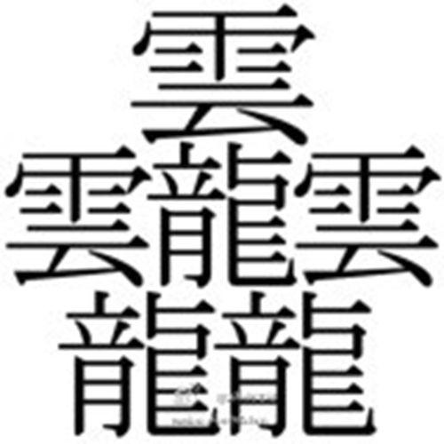 中國筆劃最多的漢字有160劃 99.9%人不認識(組圖) | 中國漢字 | 新唐人中文電視臺在線