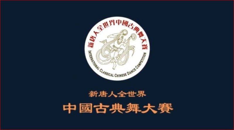 【預告】2018新唐人全世界中國古典舞大賽   新唐人中文電視臺在線