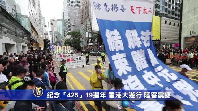 """香港法輪功""""425""""19周年游行 大陸游客稱贊(視頻)   新唐人中文電視臺在線"""