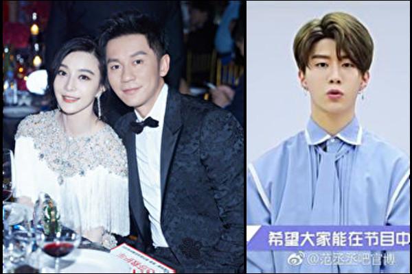 范丞丞直呼李晨為姐夫 范冰冰卻這樣回應   新唐人中文電視臺在線