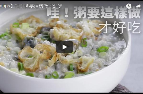 粥要這樣做才好吃 5種美味粥品秘訣(視頻) | 美食 | 新唐人中文電視臺在線
