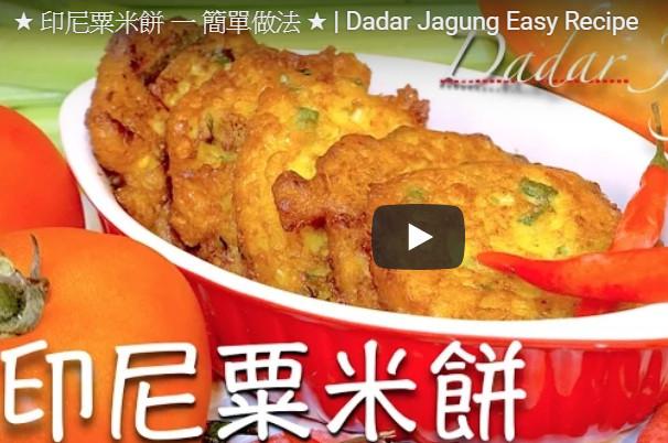 印尼粟米餅 可口美味 家庭簡單做法(視頻) | 美食 | 新唐人中文電視臺在線
