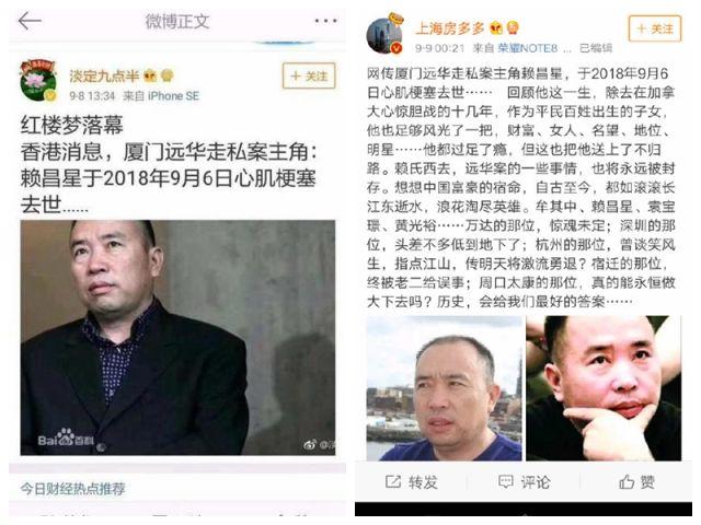 網傳賴昌星獄中猝死 案涉賈慶林和賈廷安   心肌梗塞   遠華案   新唐人中文電視臺在線
