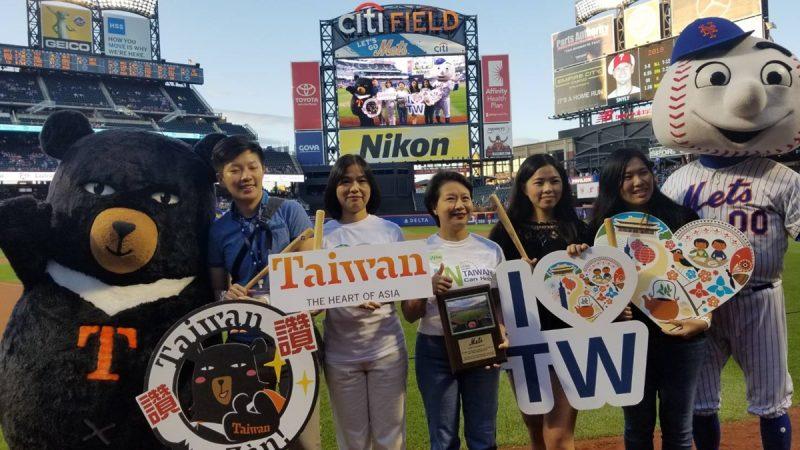 Mets Taiwan Day臺灣觀光局力推臺灣旅遊 | 新唐人中文電視臺在線