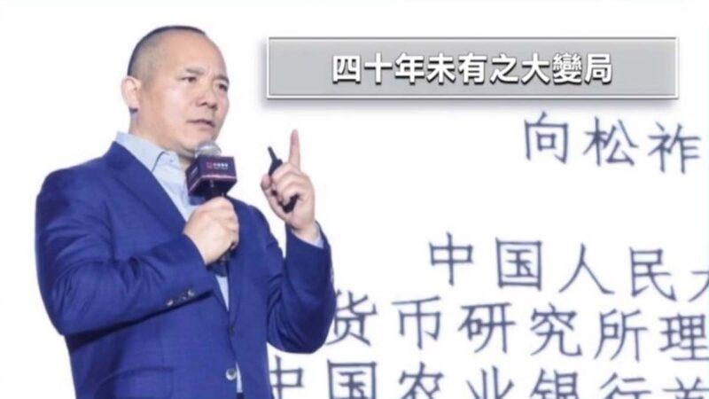 向松祚指中國第3季GDP「嚴重高估」 文章遭秒刪   GDP增長保6   中國GDP造假   新唐人中文電視臺在線