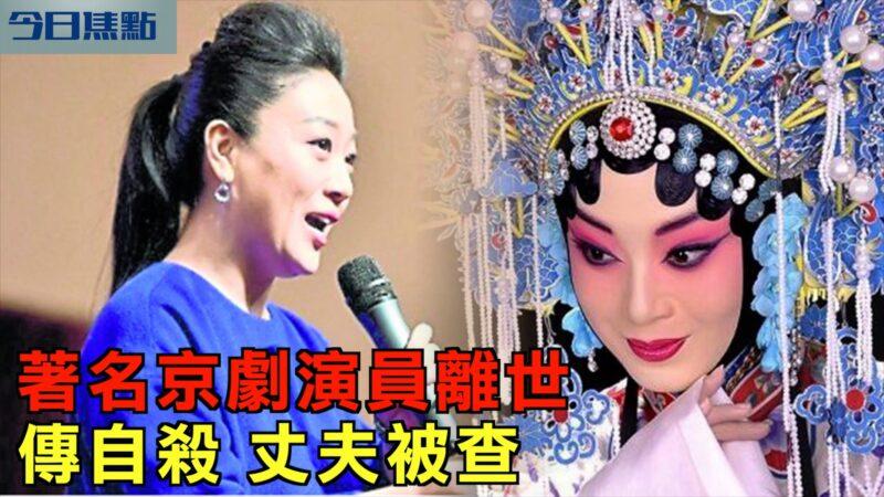 【今日焦點】著名京劇演員離世 傳自殺因丈夫被查   姜亦珊   演員自殺   王立民   新唐人中文電視臺在線