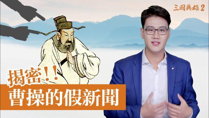 【三國英雄】之二:正本清源(文字版)   三國演義   假新聞   曹操   新唐人中文電視臺在線
