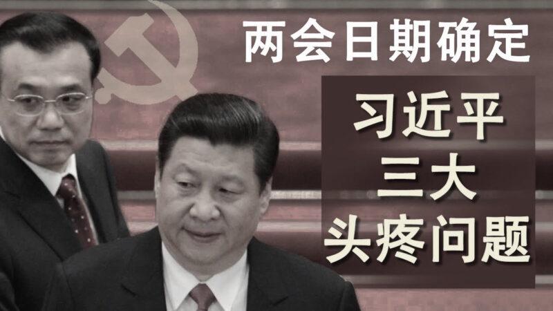【天亮時分】兩會日期確定 習近平的三大頭疼問題 | 民族主義 | 皇叔即位 | 新唐人中文電視臺在線