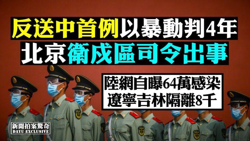 【拍案驚奇】預言家:2020大決戰 香港第一人被判4年牢獄   中紀委   習近平   新唐人中文電視臺在線