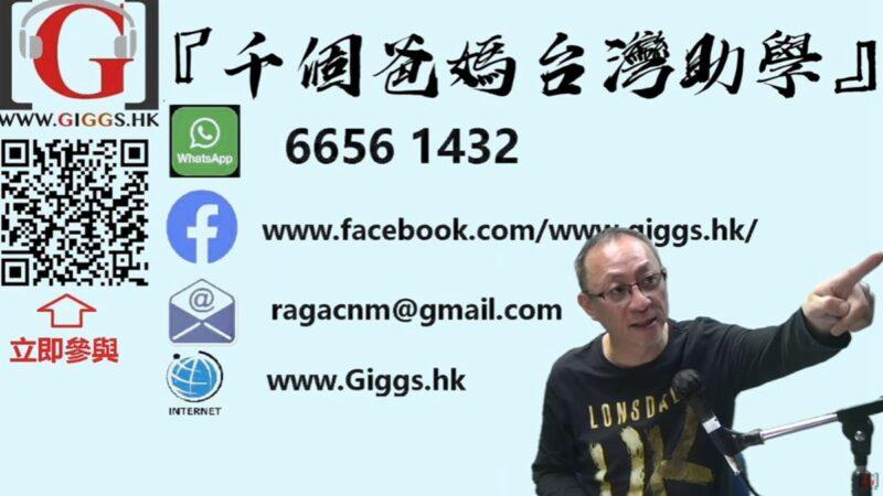 香港主持人籌款資助在臺港人 遭港警上門抓捕 | 杰斯 | 港版國安法 | 香港示威者 | 新唐人中文電視臺在線