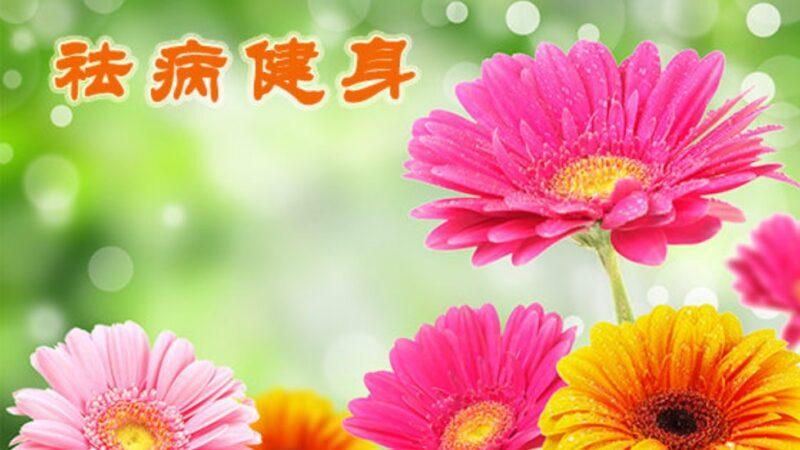 法輪功創造的醫學奇蹟(7) | 修煉 | 祛病健身 | 轉法輪 | 新唐人中文電視臺在線
