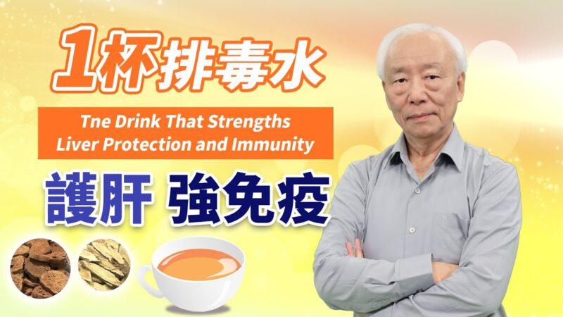 【胡乃文】1杯排毒水 史上瘟疫頻發 靠1招躲過劫難 | 穴位 | 養肝排毒 | 新唐人中文電視臺在線