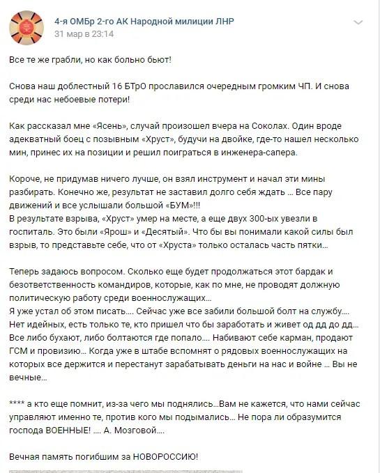 Хруст умирающего Донбасса