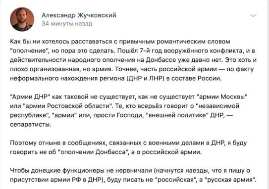 """На Донбасі – російська армія: терорист """"ДНР"""" зробив публічне визнання"""