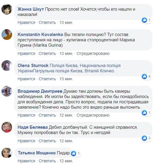 Разбил лицо до крови: в Киеве мужчина напал на сотрудниц магазина