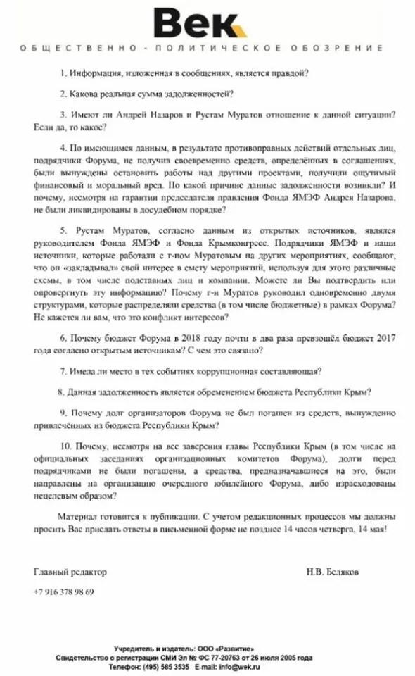 В оккупированном Крыму стартовал процесс слива Сергея Аксенова