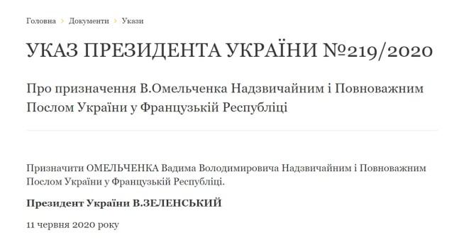 Зеленский назначил послом Вадима Омельченко