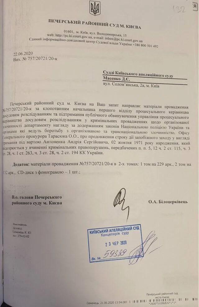 Документ про передачу матеріалів до апеляційного суду.