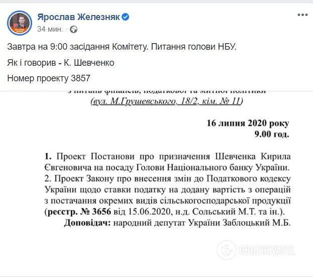 Зеленский предложил Раде кандидатуру главы НБУ: что о нем известно