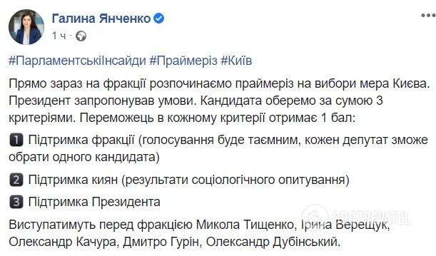 "Зеленський і ""Слуга народу"" вибрали кандидата в мери Києва"