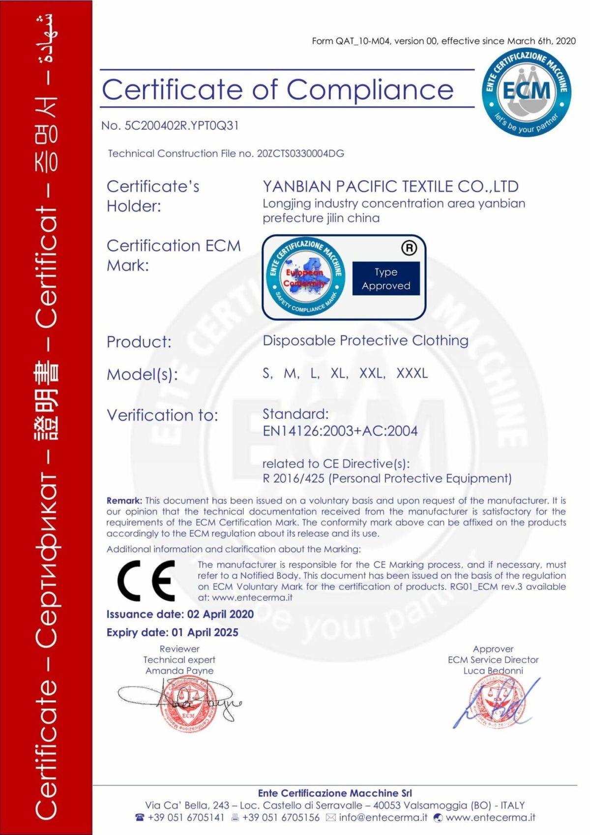 """Сертифікат ЄСМ, який був виданий на привезені """"Епіцентром"""" товари"""