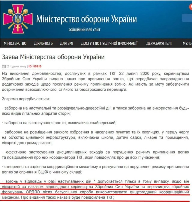 Стрелять можно без приказа: Минобороны исправило заявление о перемирии на Донбассе