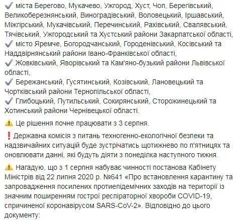 Facebook Олега Немчінова
