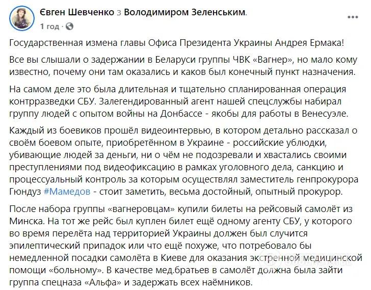 Пост Шевченка