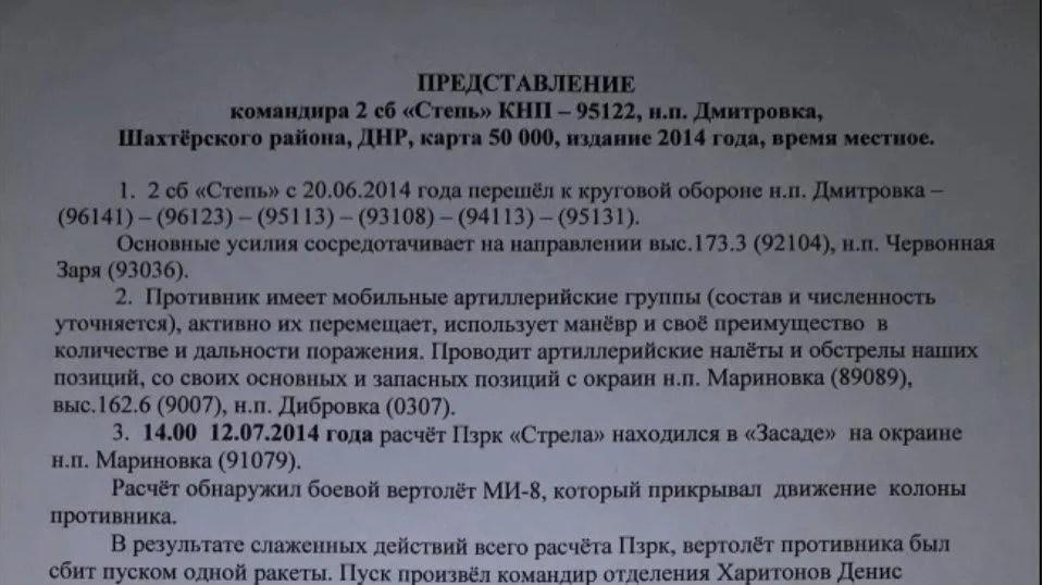 Отчет о действиях боевиков