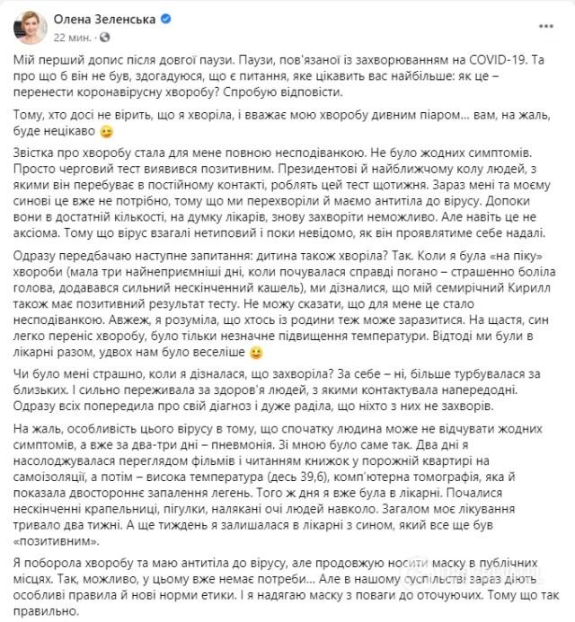 Зеленская впервые рассказала, как переболела коронавирусом