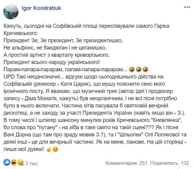 Кондратюк розкритикував попурі на День Незалежності