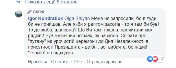 """Кондратюк негативно висловився про пісню """"Киянка"""""""