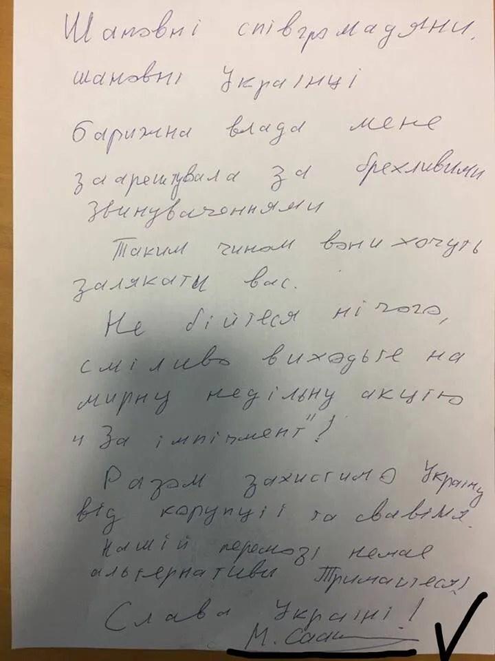 У Саакашвілі підтвердили, що оприлюднений лист справжній