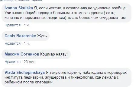 ''Жах наяву'': в онкоцентрі Києва розгорівся скандал через м'ясо