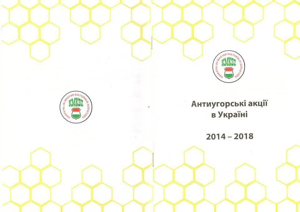 """Картинки по запросу """"Антиугорські акції в Україні"""","""