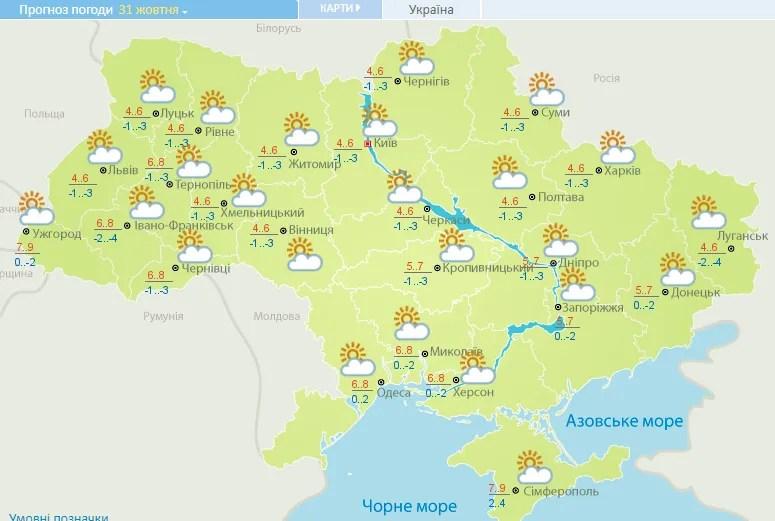 В Україну йде мороз і сніг: кому готуватися. Карта
