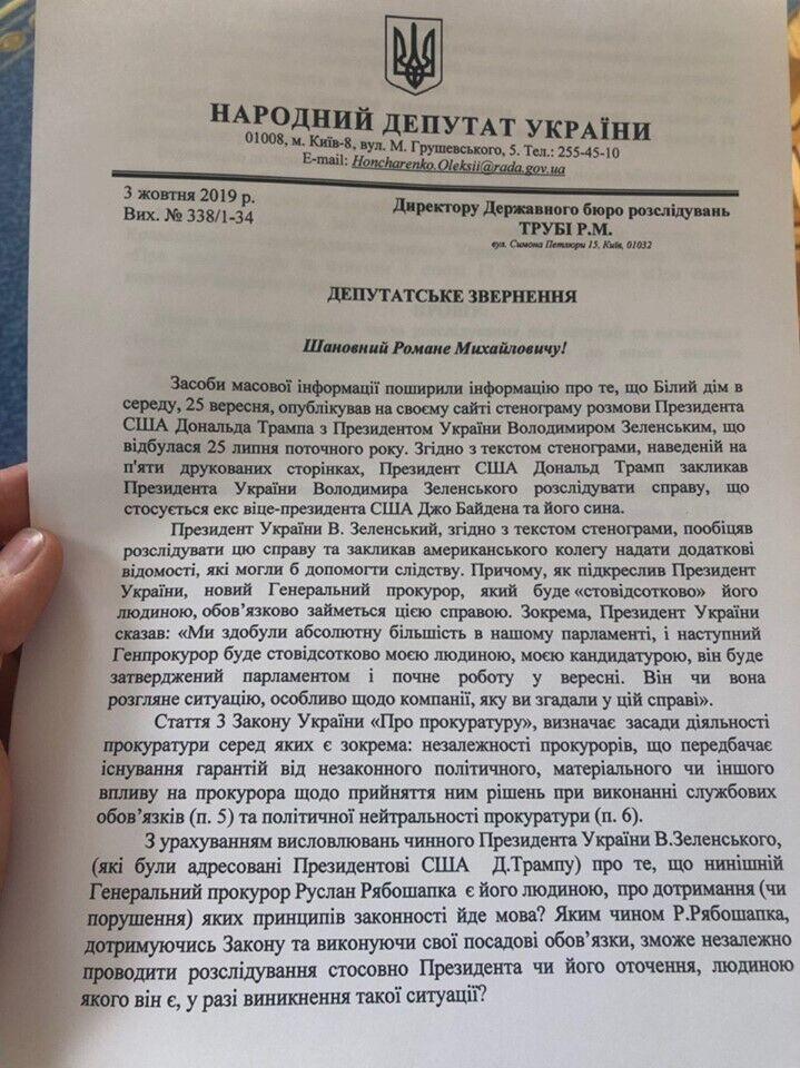 Гончаренко подав заяву в ДБР на Зеленського