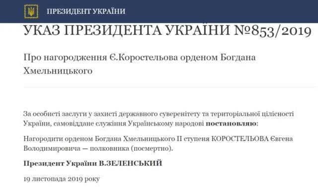 Зеленский отреагировал на гибель комбрига ВСУ после громкого скандала