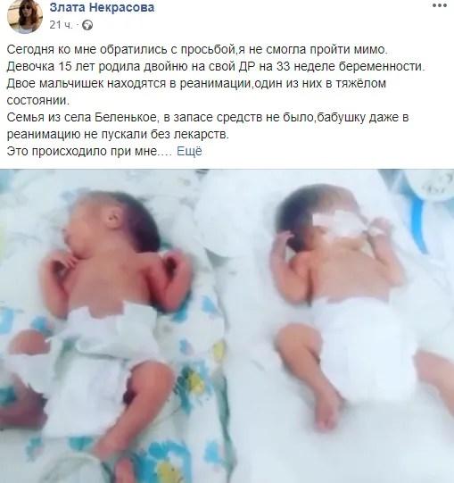 У Запоріжжі школярка народила двійню: сім'я просить про допомогу